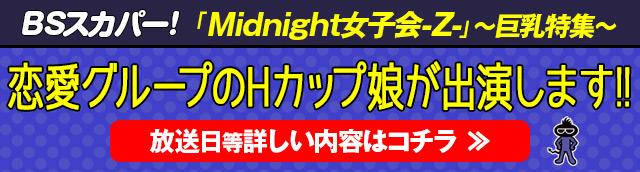BSスカパー!Midnight女子会Zに恋愛グループのキャストさんが出演します!