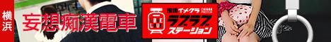 横浜 痴漢イメクラ 「ラブステーション」