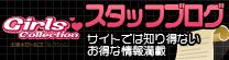 土浦★ガールズコレクションスタッフブログ