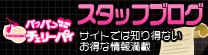 横浜パフパフチェリースタッフブログ