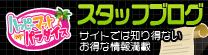 横浜ハッピーマットパラダイス店長ブログ