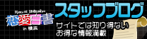 恋愛白書in横浜スタッフブログ
